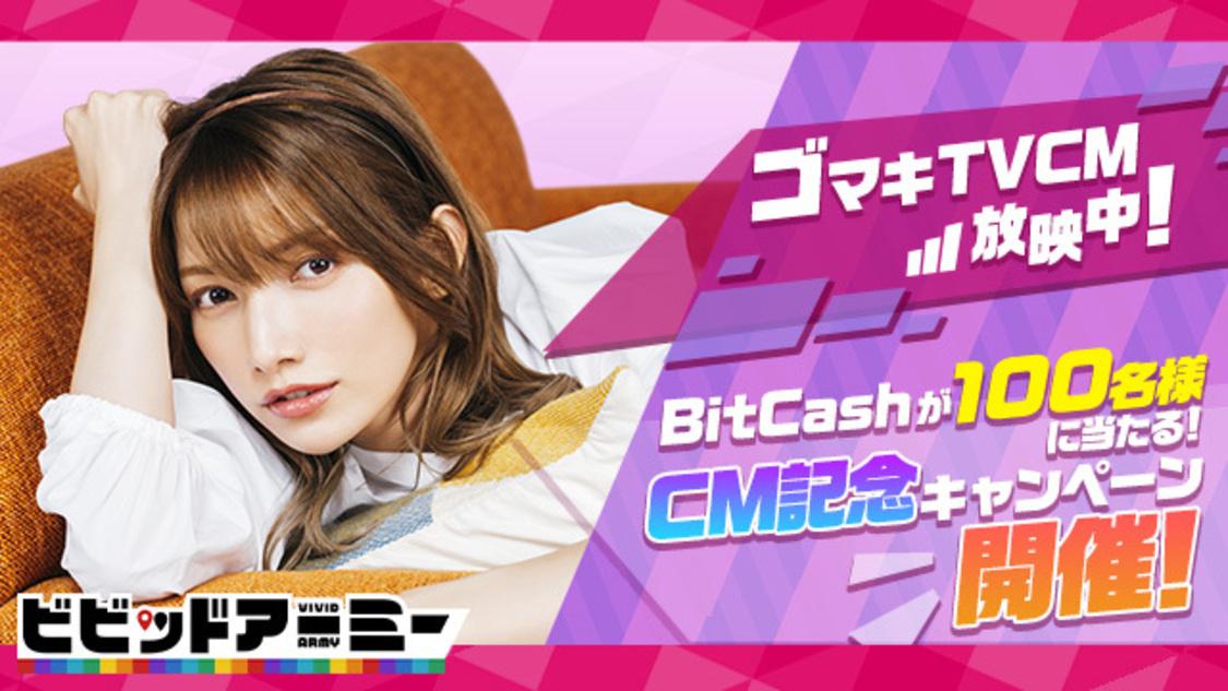 後藤真希、『ビビッドアーミー』TVCM出演放映記念! BitCash総額6万円分が当たるTwitterキャンペーン開催