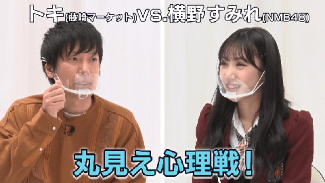 NMB48 横野すみれ&梅山恋和、吉本芸人と心理戦カードゲームで真剣勝負! 『丸見え心理戦!』出演