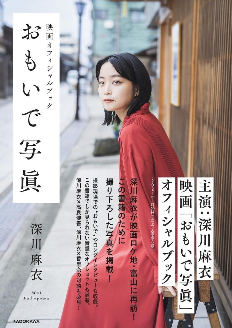 『映画オフィシャルブック おもいで写眞 深川麻衣』表紙 (C)KADOKAWA (C)テンカラット  PHOTO/MAKINO SHOTA