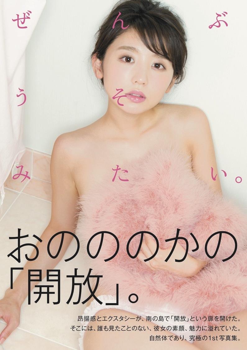 おのののか1st写真集『ぜんぶうそみたい。』(東京ニュース通信社刊)