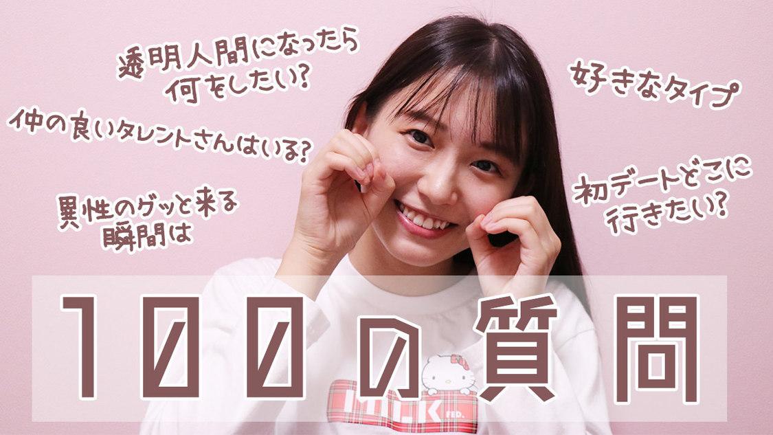 現役女子大生タレント・志田音々、公式YouTubeチャンネル開設「みなさんと私の距離がグッと近づける場となりますように」