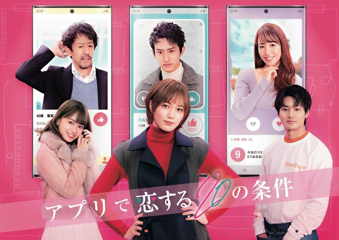 """本田翼、ドラマ『アプリで恋する20の条件』主演決定「2021年""""キュン初め""""は、ぜひこの『アプ恋』で!」"""