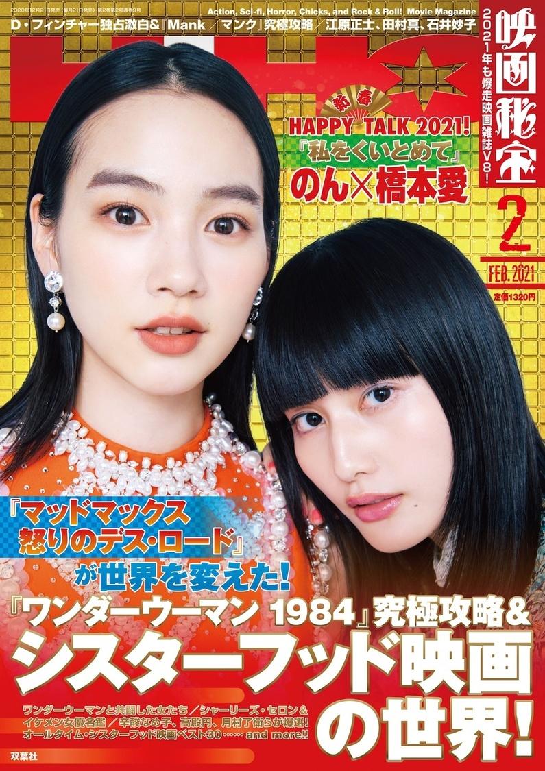 月刊『映画秘宝』2月号