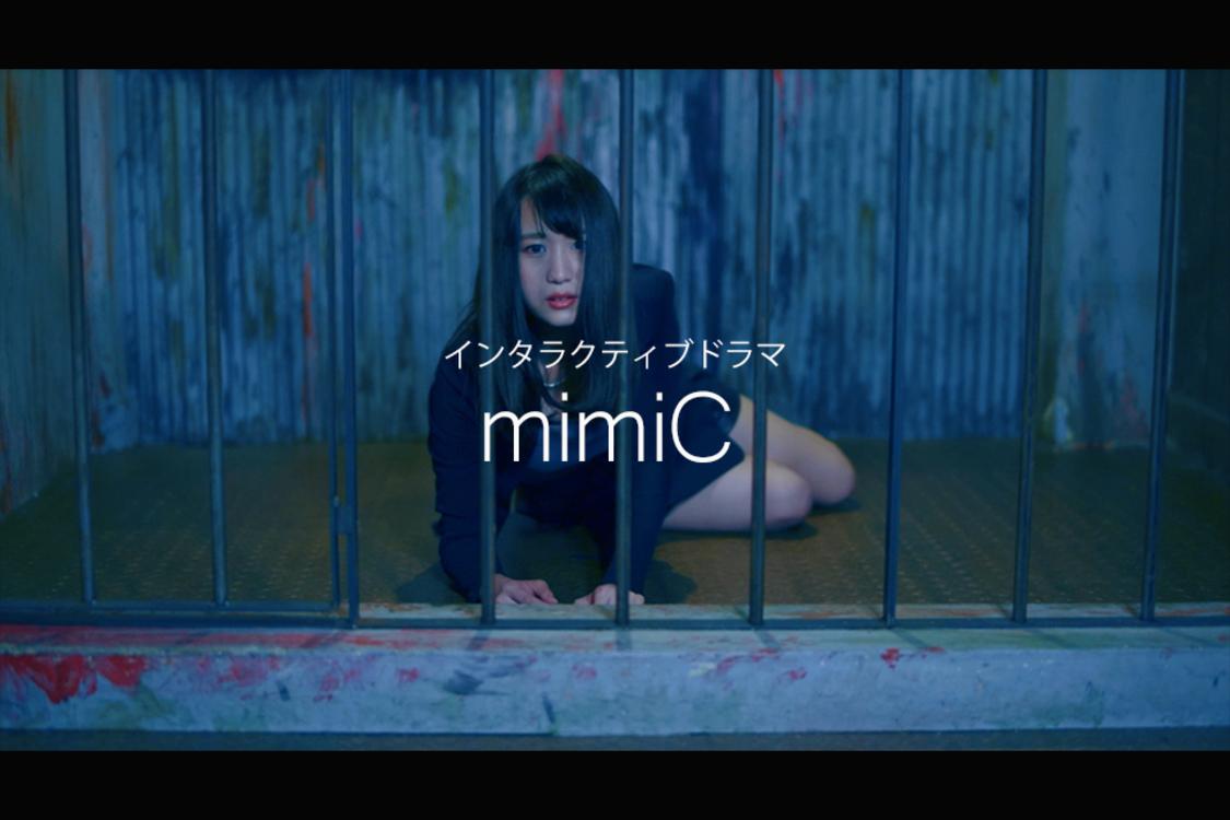 元スパガ 渡邉ひかる、出演インタラクティブドラマ『mimiC』アプリ版配信開始!