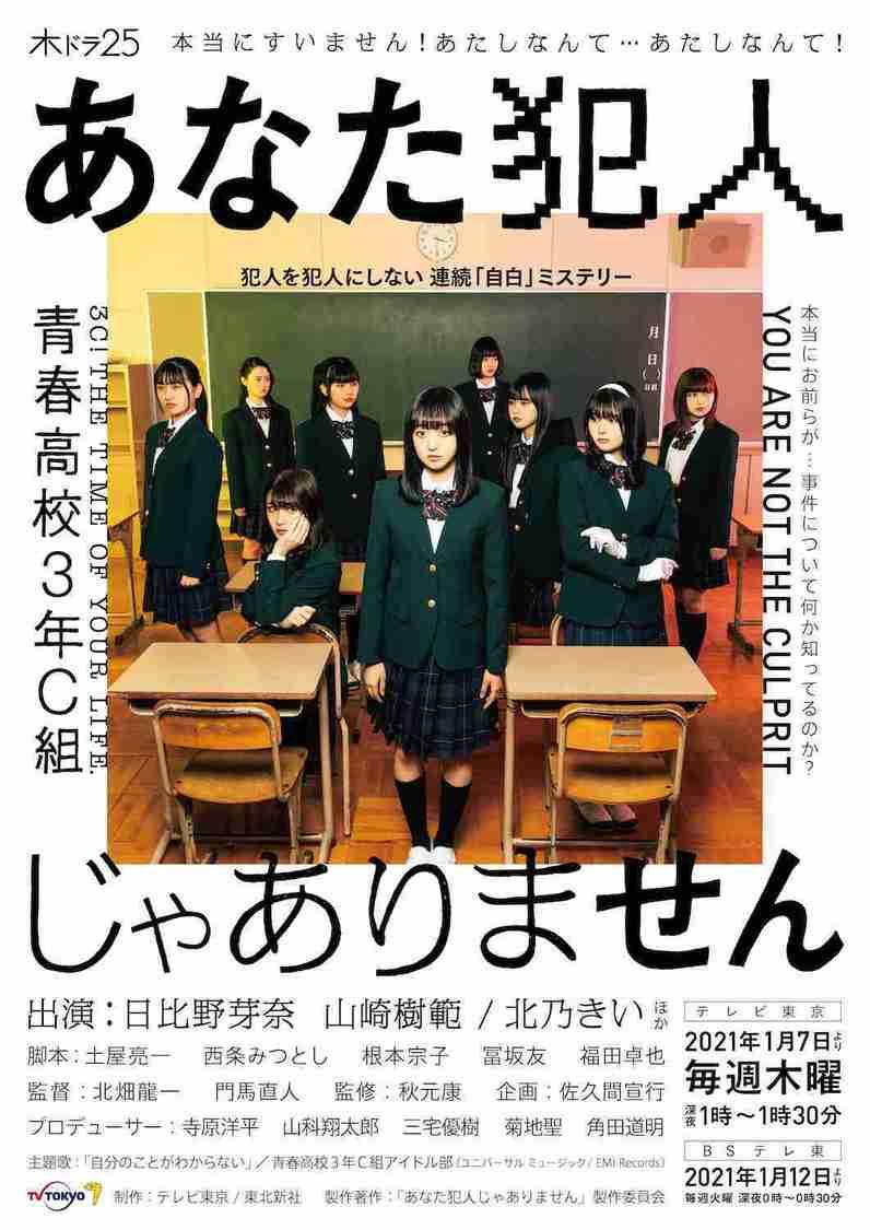 青春高校3年C組アイドル部、新曲「自分のことがわからない」が木ドラ25『あなた犯人じゃありません』主題歌に決定!