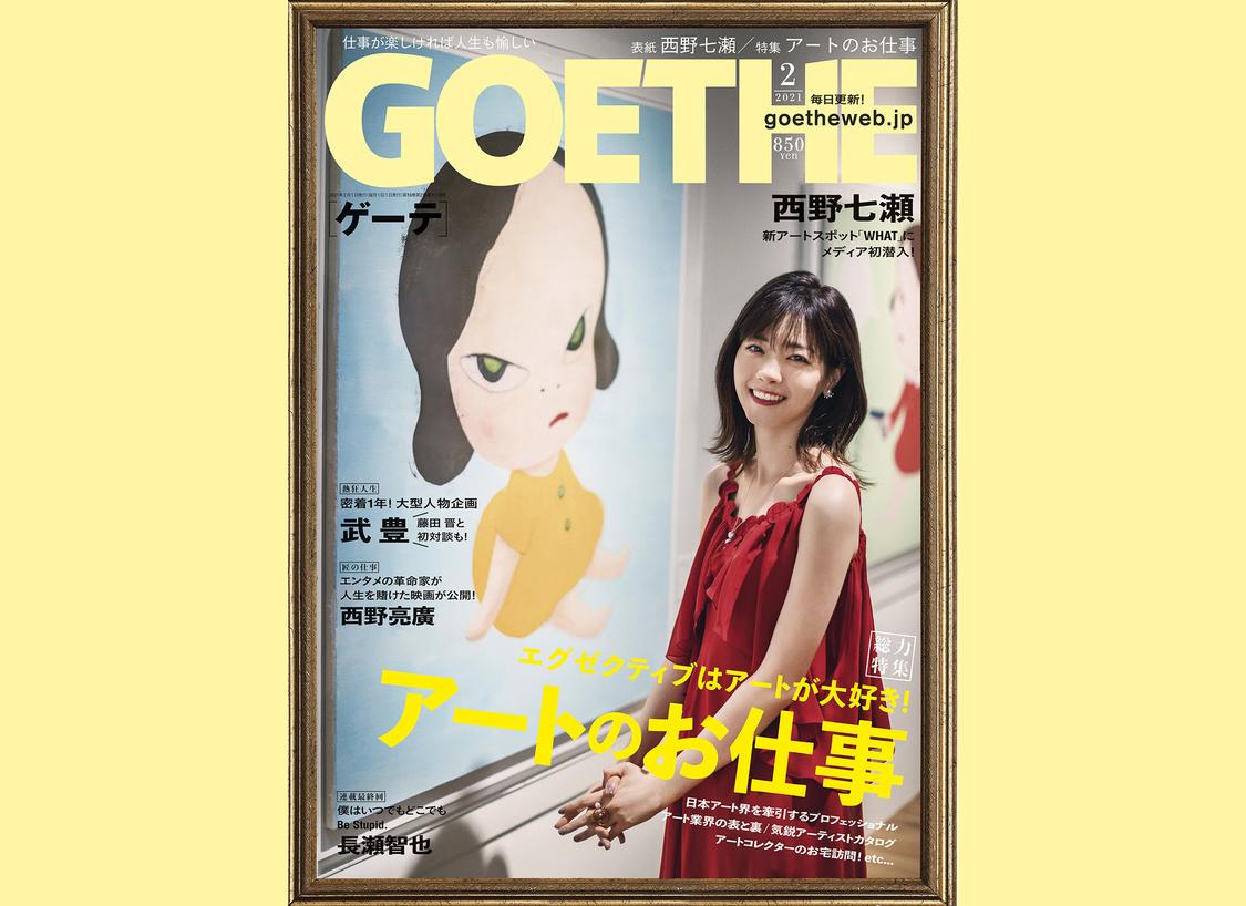 西野七瀬、現代アートの魅力を再発見! 『GOETHE[ゲーテ]』表紙登場