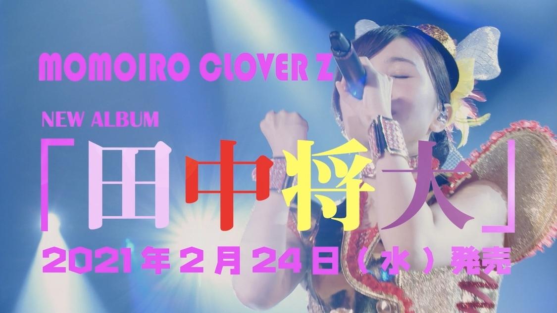 ももクロ、田中将大へ贈る歴代応援歌を収録したAL『田中将大』発売決定!