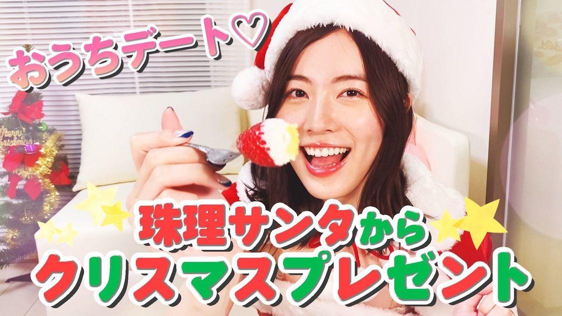 SKE48 松井珠理奈にクリスマスを明るく過ごす方法を生電話で相談できる!? YouTubeチャンネルでクリスマス特別企画を実施!