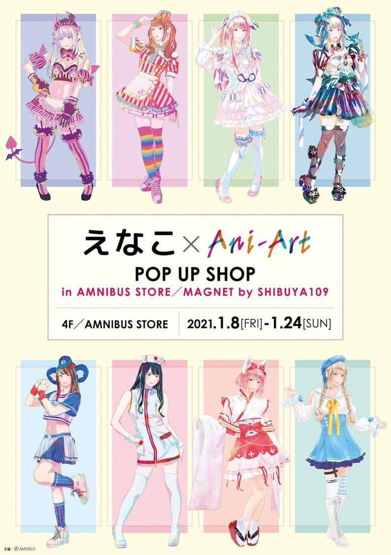 えなこ、1月にMAGNET by SHIBUYA109にてポップアップショップ開催!「