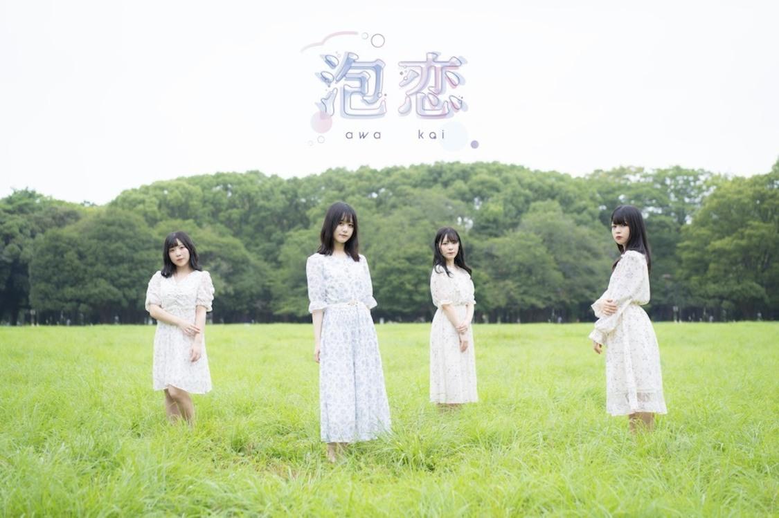 泡恋、冨吉明日香(元HKT48)プロデュースのアイドルが1st EP「こころね、ビードロ」リリース!