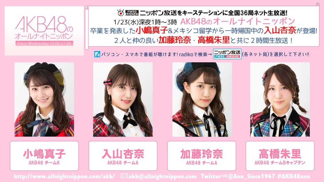 AKB48 小嶋真子&入山杏奈、『AKB48のオールナイトニッポン』生出演!