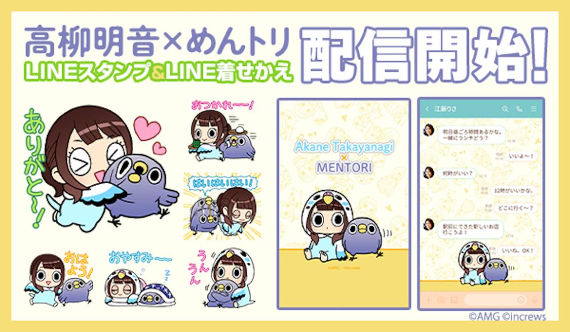 SKE48 高柳明音、「めんトリ」コラボLINEスタンプ&LINE着せかえリリース!