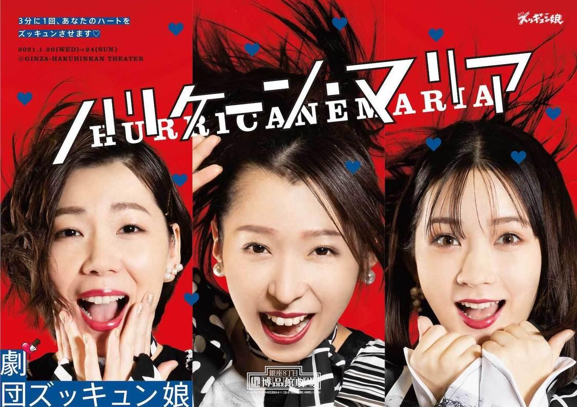 大黒柚姫、上田理子、瀬田さくら、桜ひなの、橘花怜ら出演舞台<ハリケーン・マリア>、生配信決定!