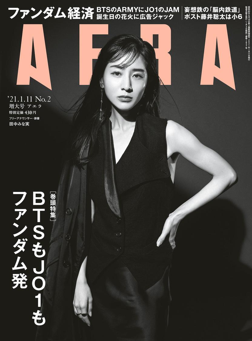 『AERA(アエラ)』2021年1月11日増大号