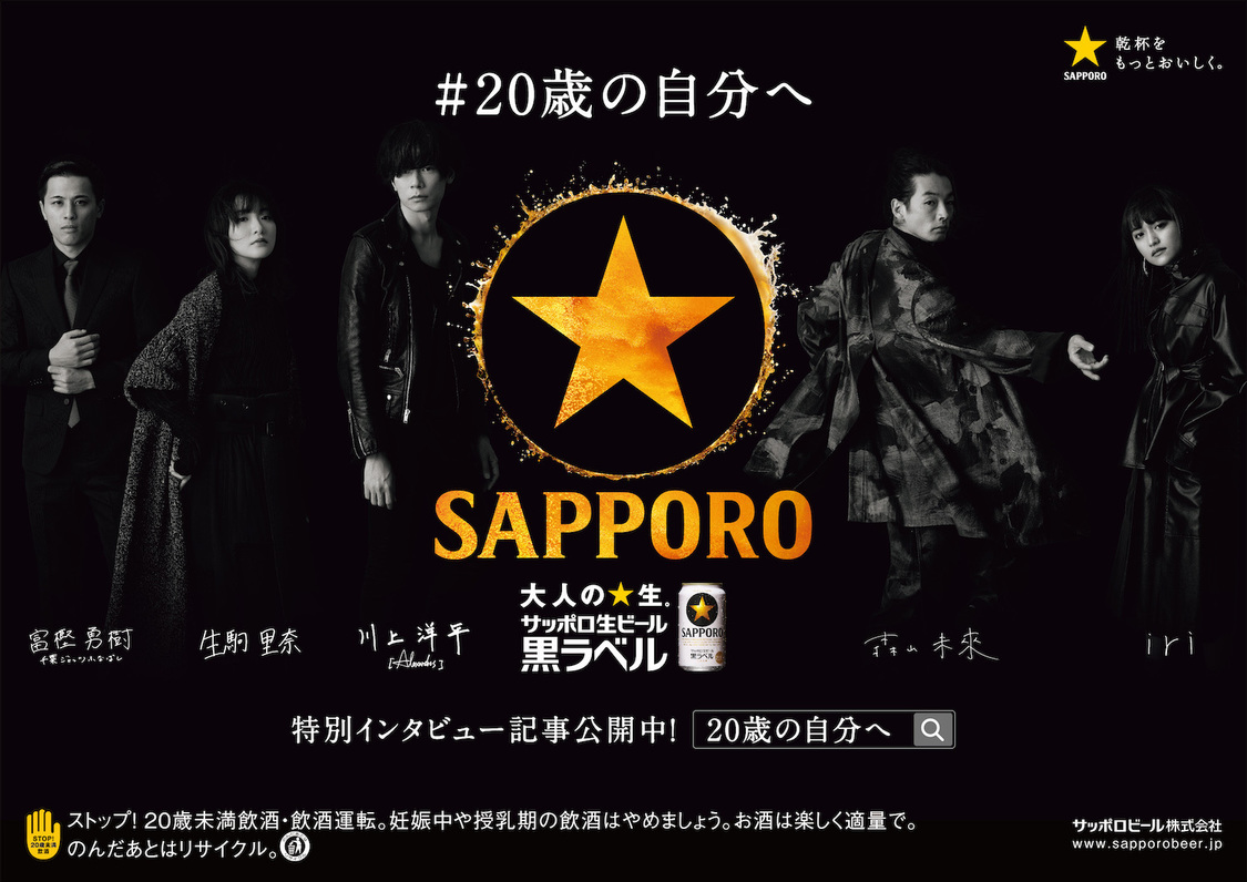 生駒里奈、 #20歳の自分へ エールを送る「そのまま進んでいいんだよ」サッポロ生ビール黒ラベルスペシャルコンテンツ登場