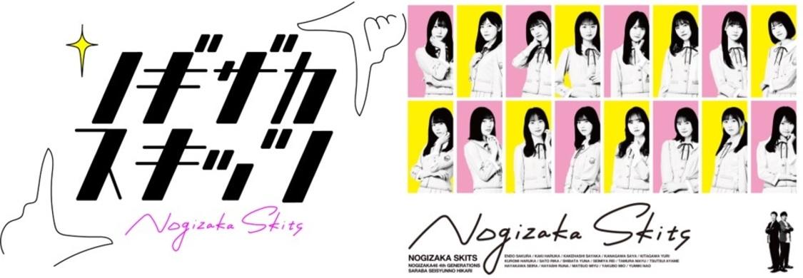 乃木坂46 4期生によるコント番組『ノギザカスキッツ』、無料の公式ファンクラブオープン!