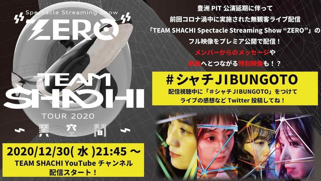 TEAM SHACHI、12/31に新曲「JIBUNGOTO」配信リリース&MV同時公開!