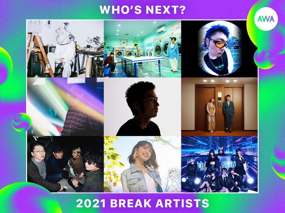 神激、「AWAエディターが選ぶ!2021年ブレイクアーティスト」アイドル部門に選出!
