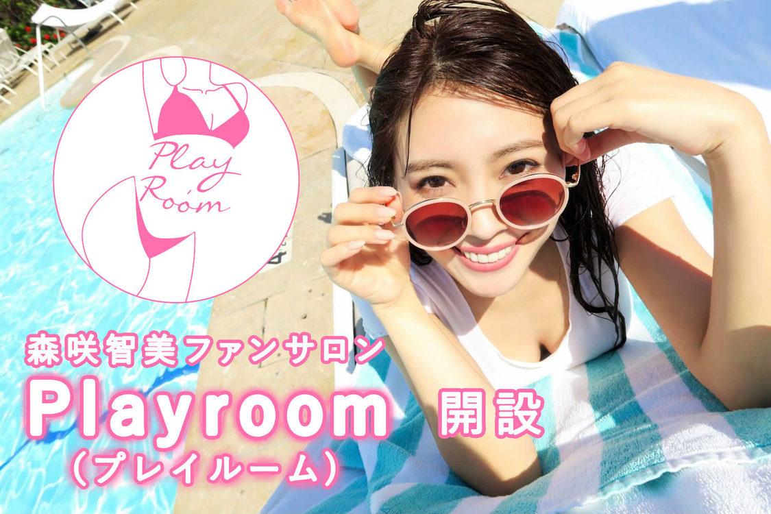 日本一エロすぎるグラドル・森咲智美、オンラインサロン開設「YouTubeではバンになっちゃうような内容もココならできる!」