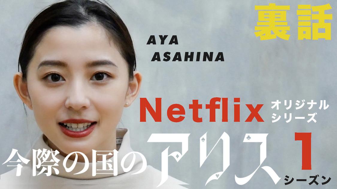 朝比奈彩、出演作『今際の国のアリス』の撮影秘話を語る! 公式YouTubeチャンネルにて