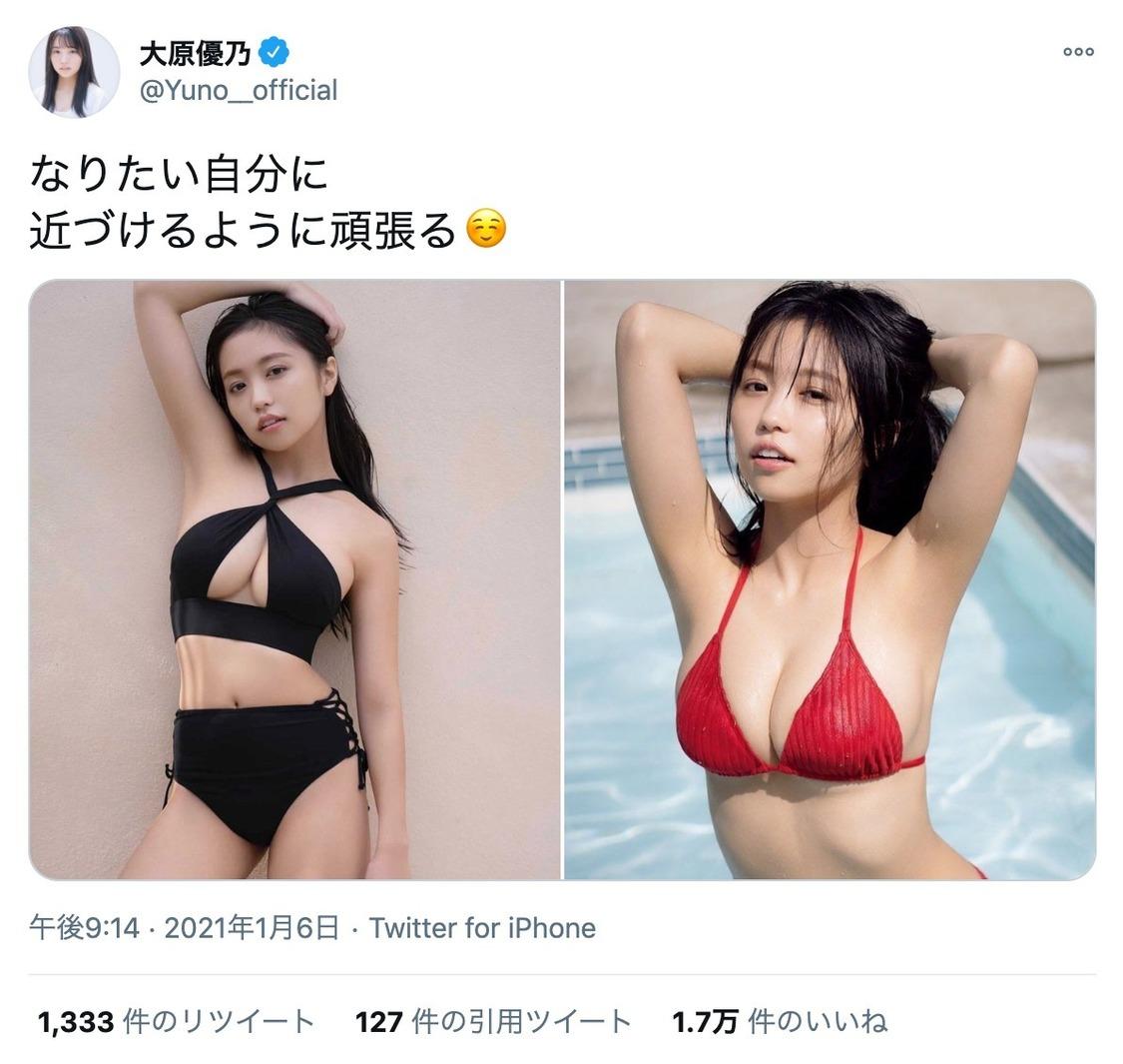 大原優乃公式Twitterより