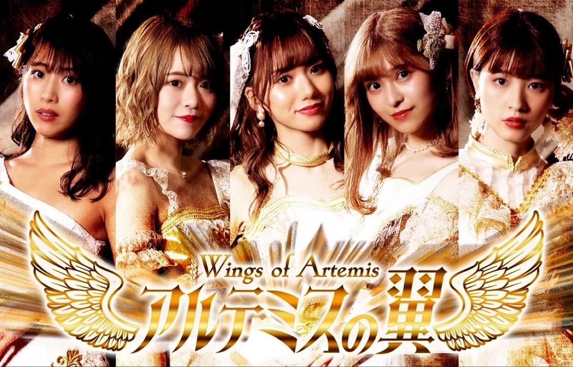 アルテミスの翼、1st SGより「MONSTERビーツ」「天使爛漫」リリックビデオ公開!