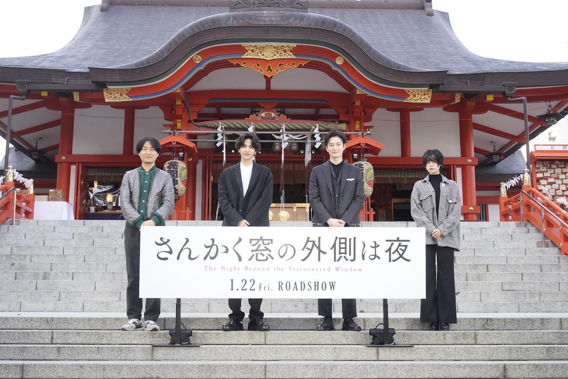 <映画『さんかく窓の外側は夜』大ヒット祈願イベント>新宿・花園神社(2020年1⽉7⽇)
