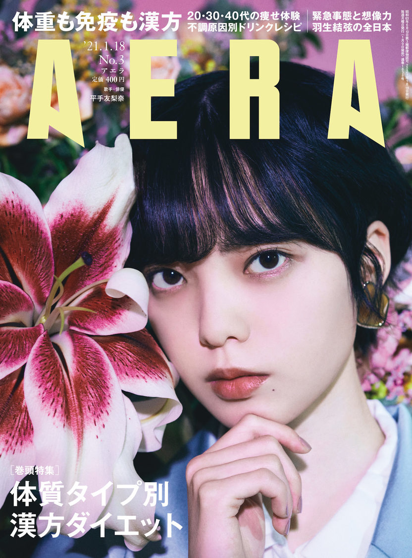 平手友梨奈、19歳らしい眼差しと言葉で想いを語る。『AERA』表紙登場