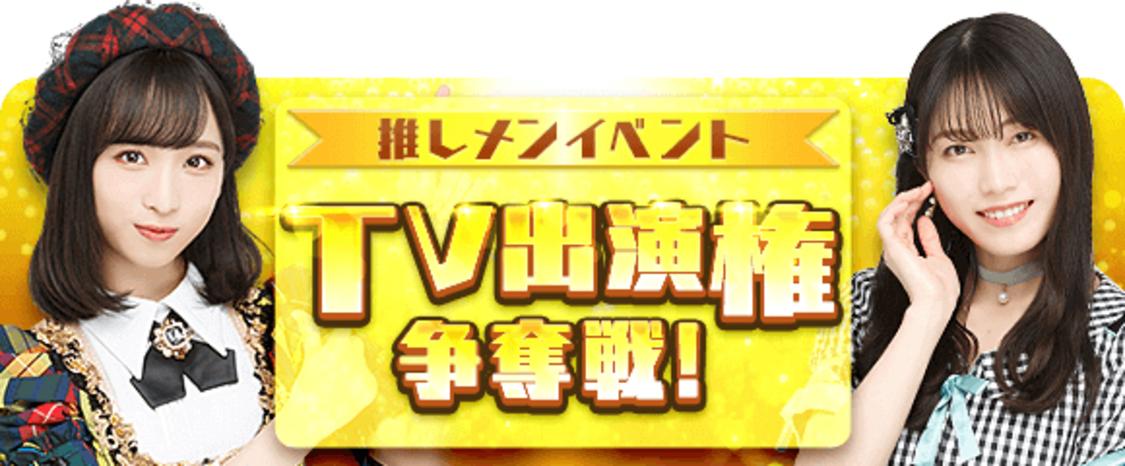 AKB48、公式ゲームアプリ『AKB48のどっぼーん!ひとりじめ!』にて人気番組『AKBINGO』復活企画を実施!