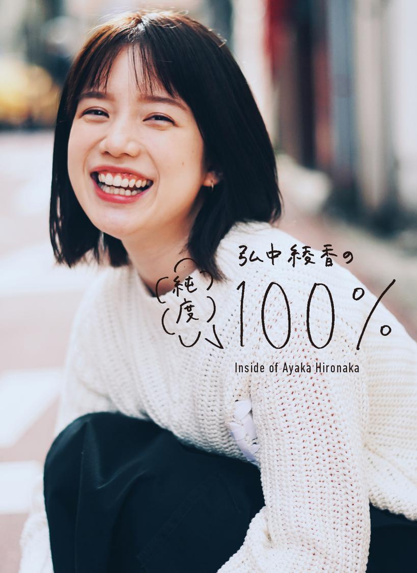 『弘中綾香の純度100%』(マガジンハウス刊)