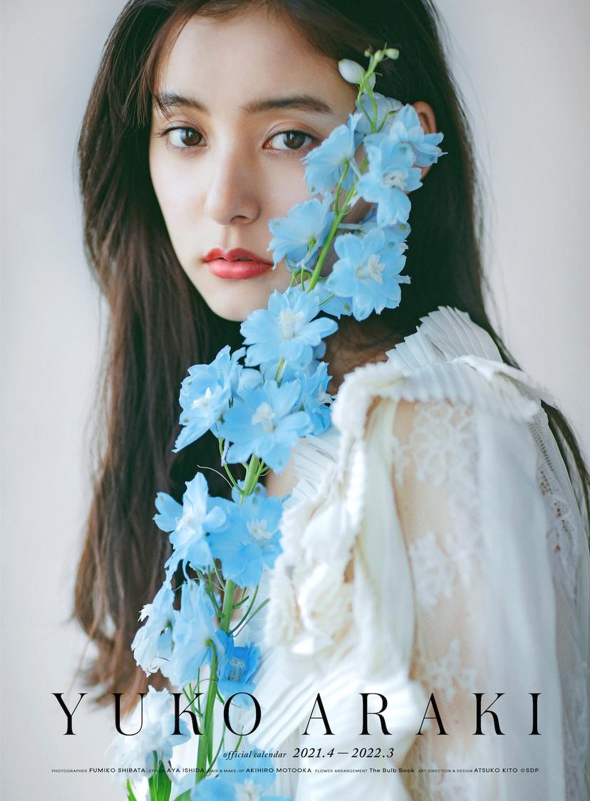 『新木優子オフィシャルカレンダー2021.4-2022.3(ポスターカレンダー)』表紙