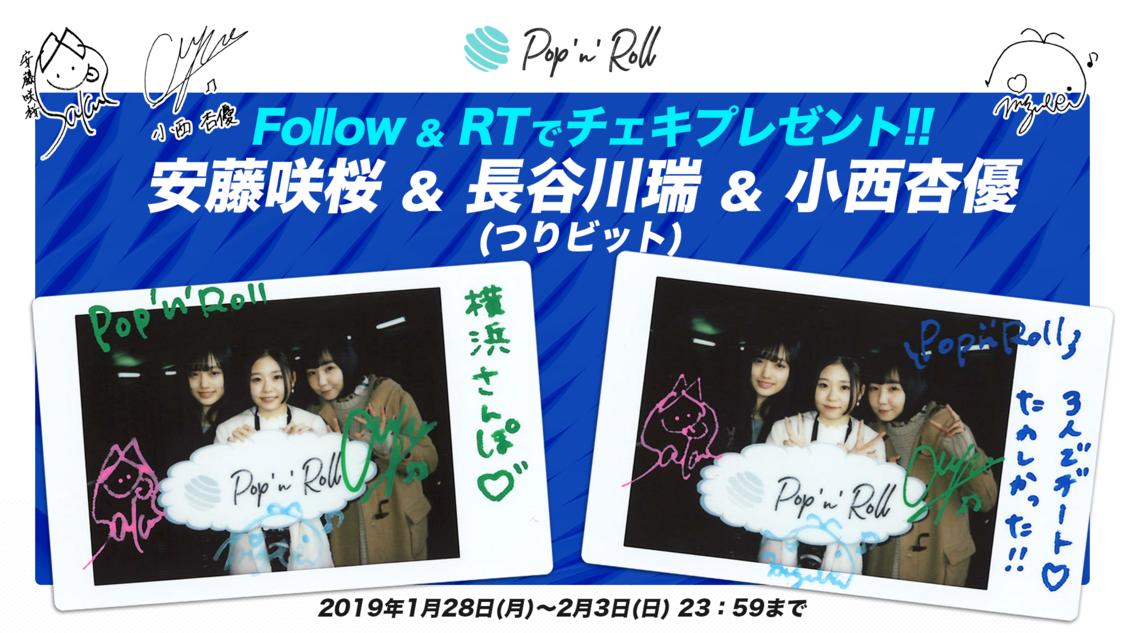 安藤咲桜、小西杏優(つりビット)×Pop'n'Roll編集部 長谷川瑞 サイン入りチェキプレゼント