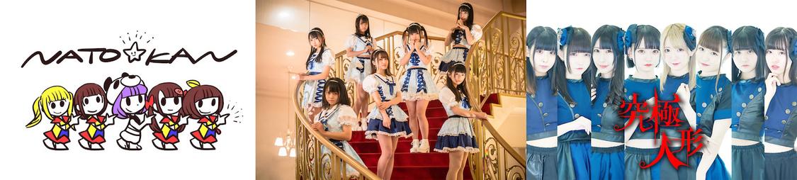 ナト☆カン、究極人形、アステリア、3グループ計40曲を全世界デジタル配信リリース!