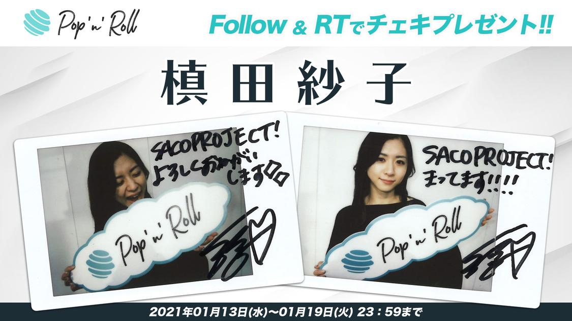 槙田紗子 サイン入りチェキプレゼント