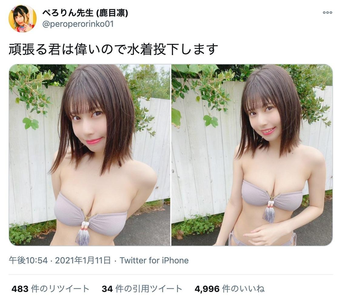 鹿目凛 公式Twitterより