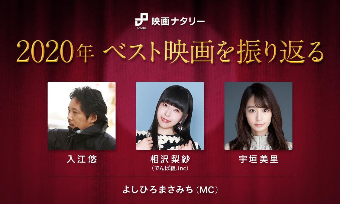 宇垣美里、2020年ベスト映画を語る! オンラインイベント<マツリー>出演