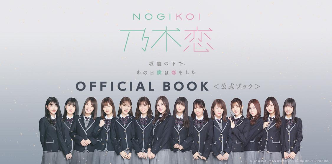 乃木坂46、公式スマホゲーム『乃木恋』オフィシャルブックをセブンネットショッピング限定で販売!