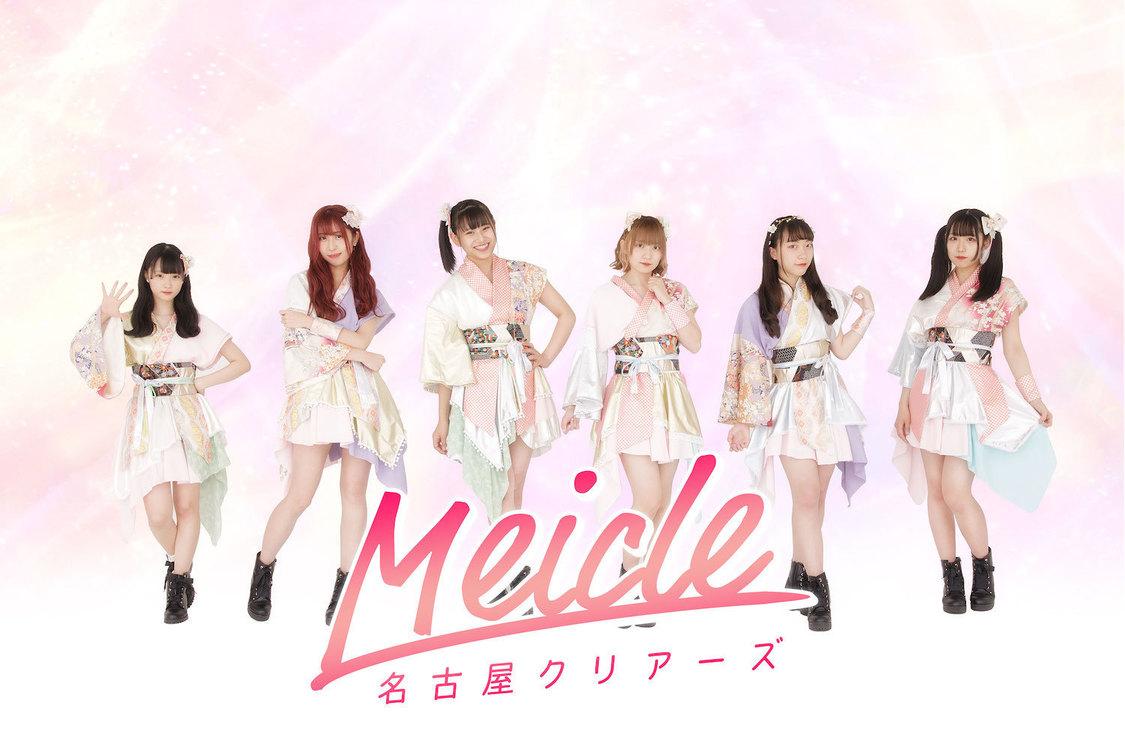 名古屋CLEAR'S、新曲「ロックンロールとアイドルと私」1/27に配信リリース!