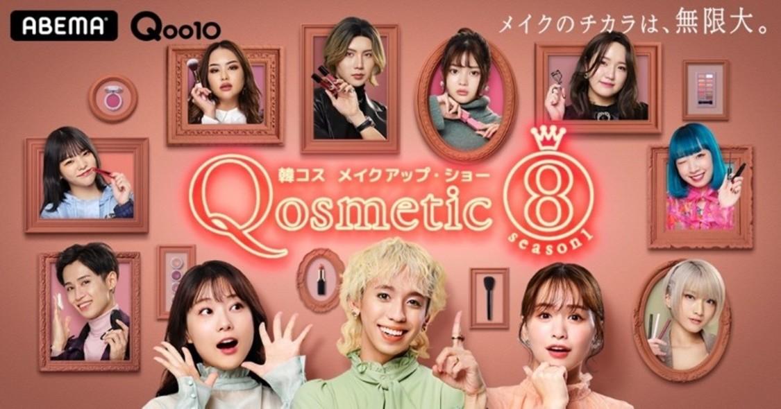 ゆうこす、重盛さと美ら、インフルエンサーが韓国コスメを使ってメイク術を競い合う『Qosmetic 8』にMC出演決定!