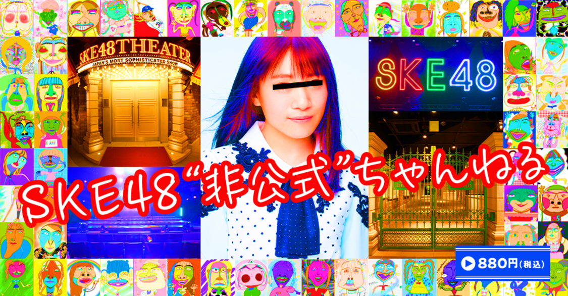 """SKE48、劇場やテレビでは見られない""""非公式""""な姿を披露!? 新番組『SKE48非公式ちゃんねる』スタート"""