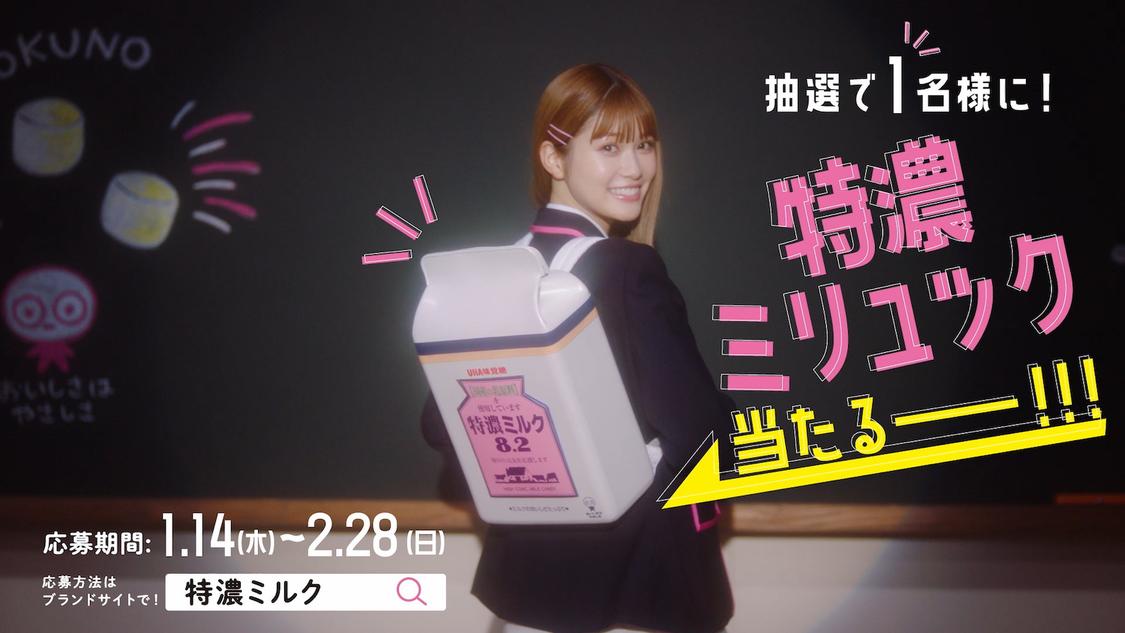 生見愛瑠、デザイン監修をやんわり断るも絶賛! 『特濃ミリュック』が当たるキャンペーン実施