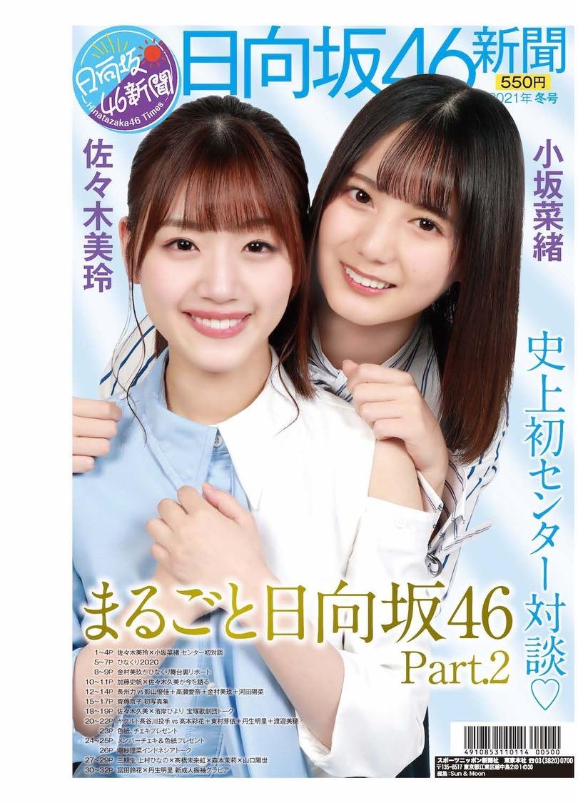 『日向坂46新聞2021年冬号』通常版1面表紙(佐々木美玲&小坂菜緒)