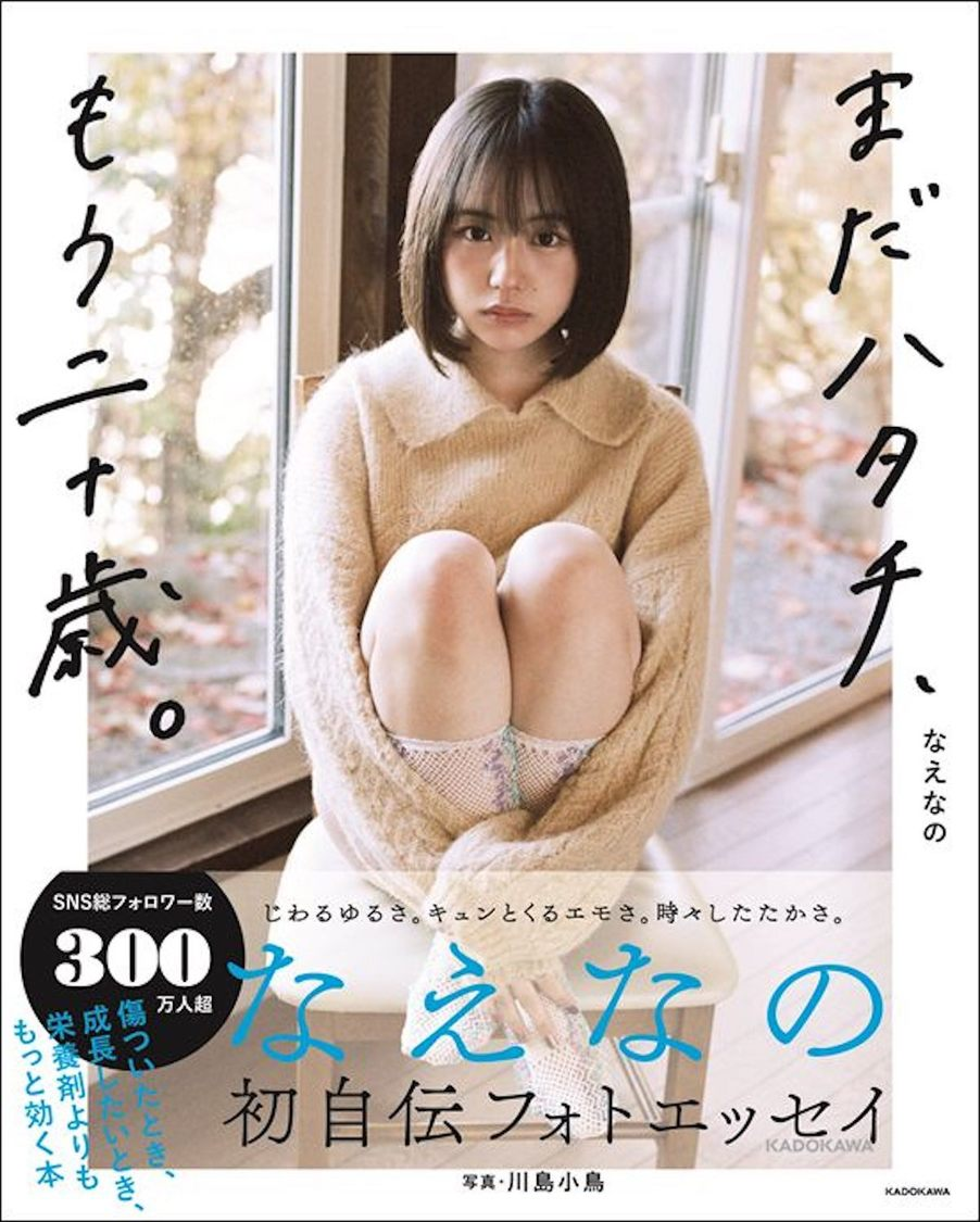 インフルエンサー・なえなの、写真家・川島⼩⿃が撮影した初の自伝フォトエッセイ発売!