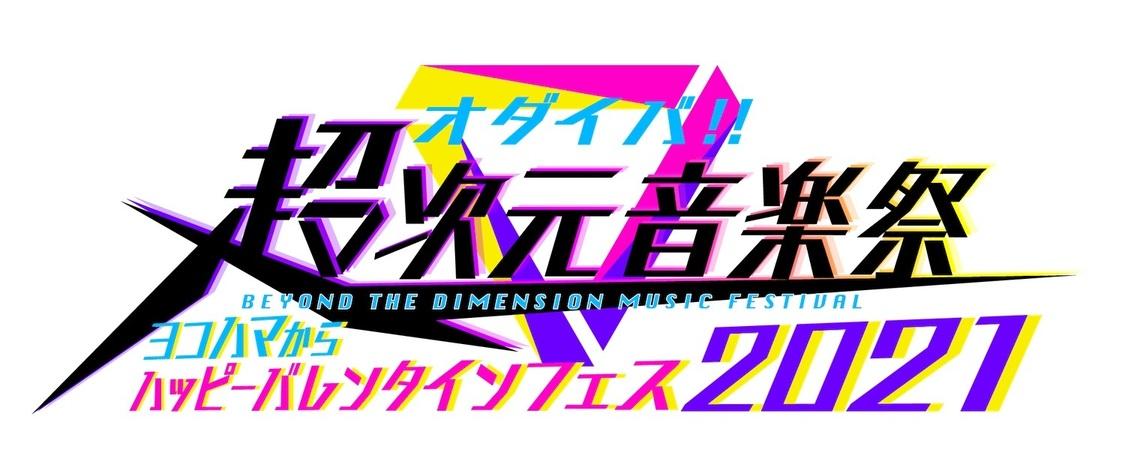 Aqoursら出演<オダイバ!!超次元音楽祭>、最終出演者&タイムテーブル発表!