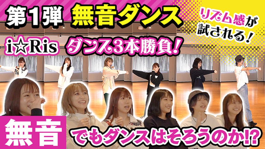 "i☆Ris、全3回のダンスチャレンジ動画配信決定! 第1弾は""無音ダンス""に挑戦"