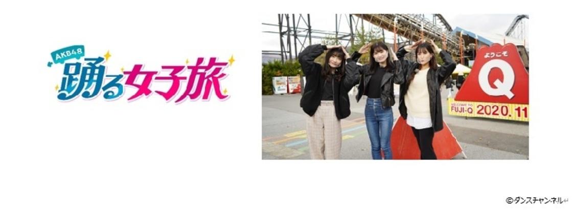 AKB48 浅井七海、下尾みう、千葉恵里が創作ダンスの女子旅へ!新番組『AKB48踊る女子旅』放送開始