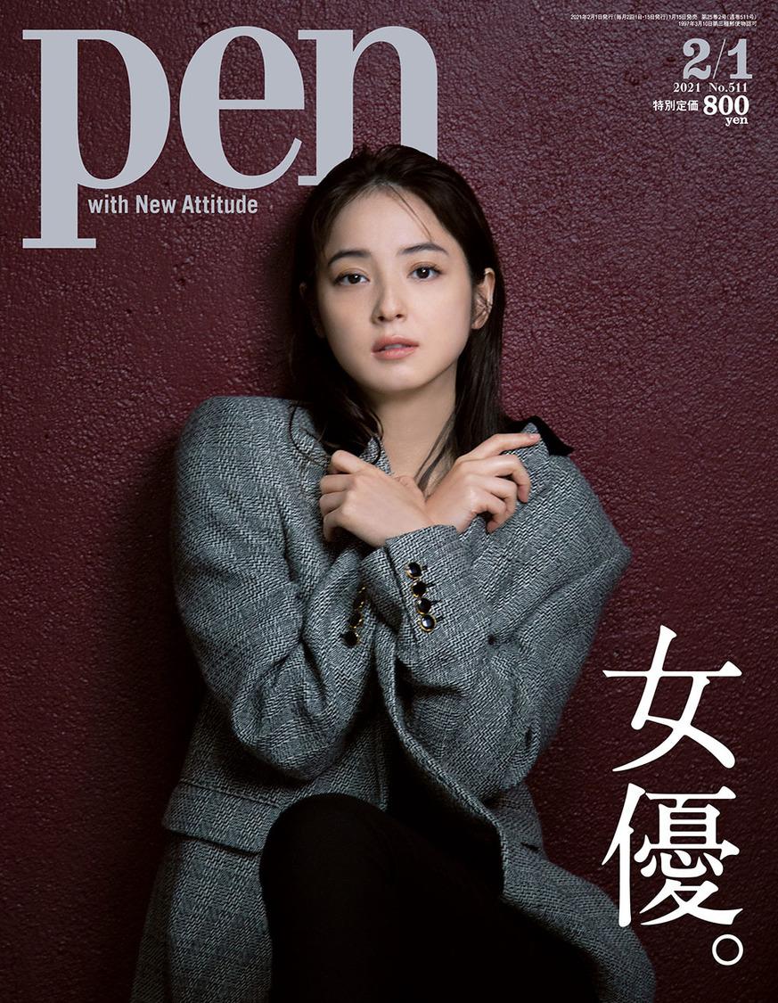 『Pen 2月1日号』(1月15日発売)