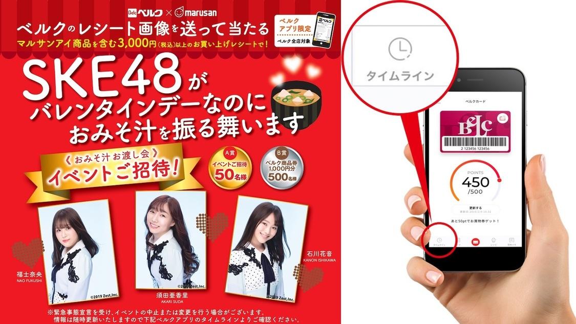 SKE48、バレンタインデーにみそ汁を振る舞う!? <おみそ汁お渡し会>開催決定