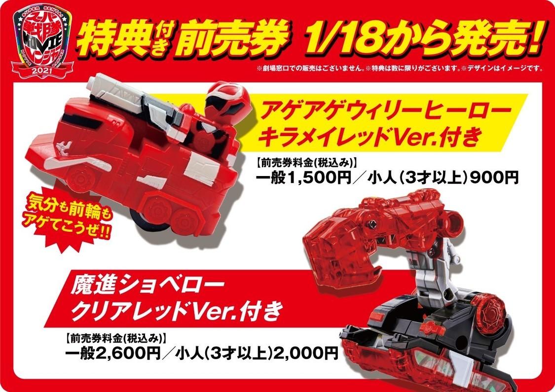 『スーパー戦隊MOVIEレンジャー2021』特典付き前売券詳細