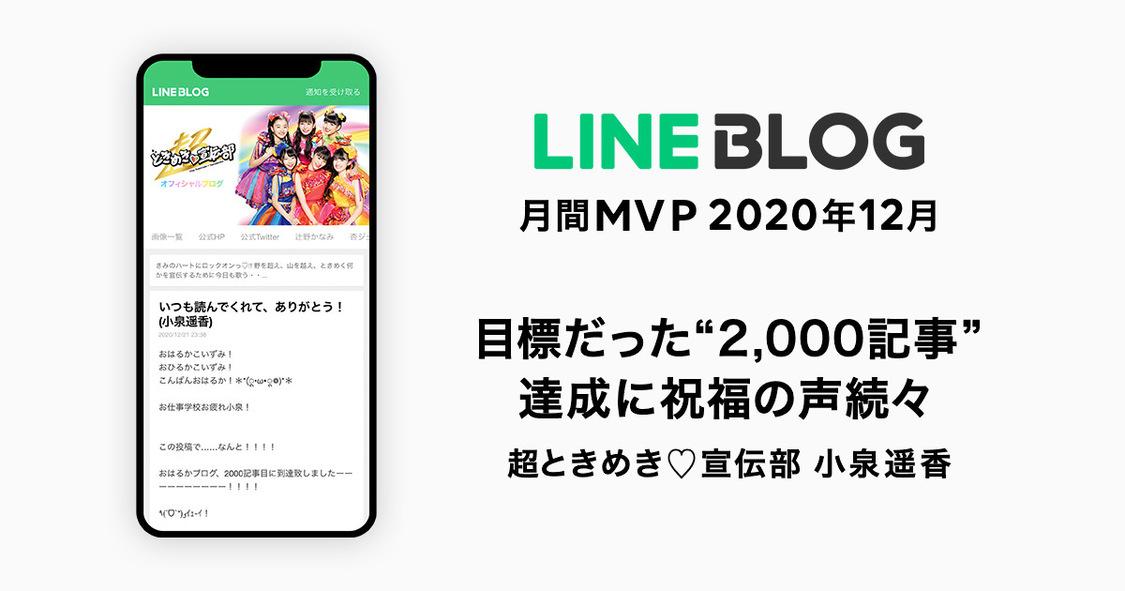 超ときめき♡宣伝部 小泉遥香、LINE BLOG 2020年12月月間MVP受賞!